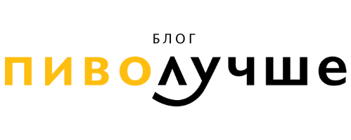 Блог Пиволучше